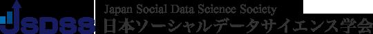 日本ソーシャルデータサイエンス学会