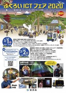 「ふくろいICTフェア2020」「第6回日本ソーシャルデータサイエンス学会シンポジウム」案内_1