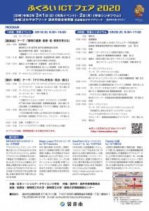「ふくろいICTフェア2020」「第6回日本ソーシャルデータサイエンス学会シンポジウム」案内_2